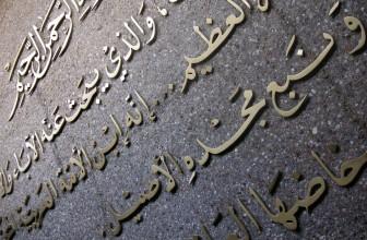 Les 28 lettres de l'alphabet arabe